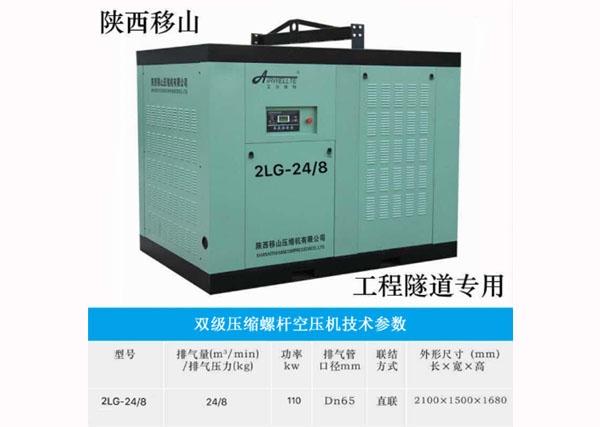西安二级压缩螺杆空压机